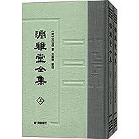 渊雅堂全集(套装共2册)
