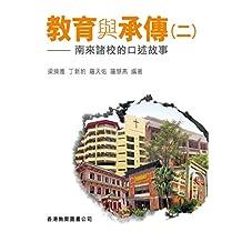 教育與承傳2:南來諸校的口述故事 (Traditional Chinese Edition)