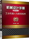 机械设计手册·单行本:工业机器人与数控技术(第5版)