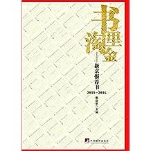 书里淘金:新京报荐书(2015-2016)