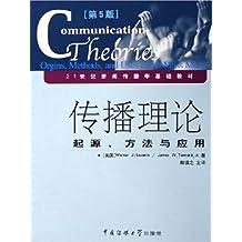 传播理论——起源、方法与应用(第5版)