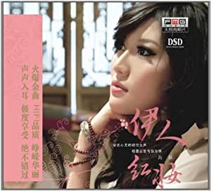 伊人红妆(DSD CD)