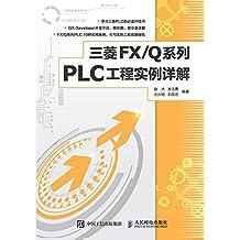 三菱 FX/Q系列PLC工程实例详解