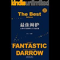 最佳辩护:大律师丹诺最精彩的法庭较量 (世界著名大律师辩护实录丛书)