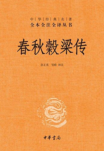 春秋穀梁传(全本全注全译)