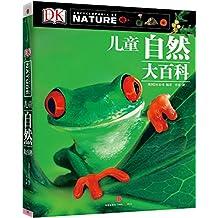 DK儿童自然大百科:儿童自然启蒙权威百科