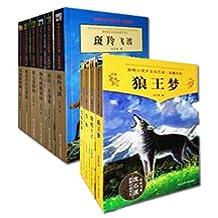 动物小说大王沈石溪•品藏书系(套装全10册)