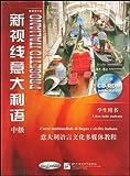 意大利语言文化多媒体教程•新视线意大利语2:中级(B1-B2)(学生用书)(附赠VCD光盘1张)