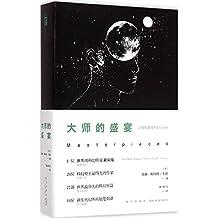 大师的盛宴:20世纪最佳科幻小说选