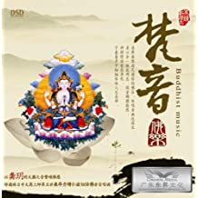 龚玥:梵音佛乐(DSD CD)