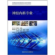 全国临床药师规范化培训系列教材:神经内科专业