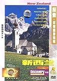 新西兰(DVD)