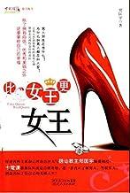 """比女王更女王(这是一本写给女孩子看的书,但绝对不是一本写来讨好你,要让你看过后觉得很开心,接着开始""""自High不已"""",甚至走火入魔地认为男人全都是""""低等动物""""的书。)"""