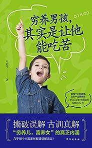 """窮養男孩,其實是讓他能吃苦 (74%以上的中國家長沒教對兒子!""""窮養兒,富養女""""的真正內涵,幾乎每個中國家長都錯誤解讀過!撕破誤解,古訓真解!)"""