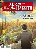 三联生活周刊·下一站,雄安(2017年17期)