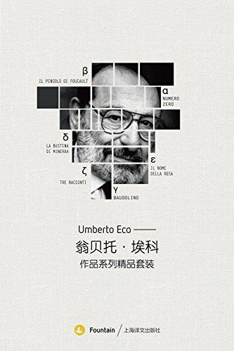 翁贝托·埃科作品系列套装(共6册)