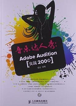 """""""音乐达人秀:Adobe Audition实战200例(异步图书)"""",作者:[健逗]"""