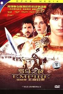 罗马之战:王者归来(DVD 简装版)