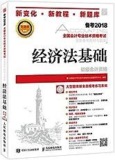 备考2018·全国会计专业技术资格考试全面备考教材与题库:经济法基础