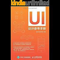 UI设计参考手册
