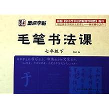 毛笔书法课(7下)