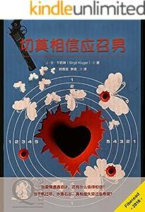 """阴谋与爱情(德国畅销书作家卞若琳悬疑言情力作,连续四个月雄踞Kindle付费排行榜前100最热图书;连续一年占据""""幽默类""""前100最热图书)"""