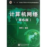 十二五 普通高等教育本科国家级规划教材:计算机网络(第6版)