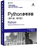 Python参考手册 第4版 修订版