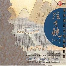 进口CD:弦在烧(1):陈洁冰二胡经典名曲(CD)