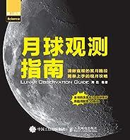 月球觀測指南(清晰直觀的賞月路徑,簡單上手的觀月攻略)
