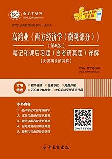 圣才教育·国内外经典教材辅导系列·经济类:高鸿业《西方经济学(微观部分)》(第6版)笔记和课后习题(含考研真题)详解