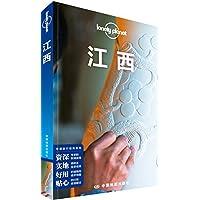 江西(中文第一版)