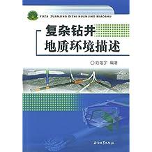 复杂钻井地质环境描述
