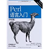 Perl语言入门(中文版)(第6版)