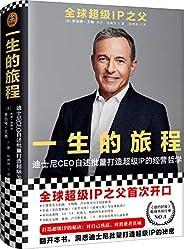 一生的旅程:迪士尼CEO自述(比尔盖茨罕见2000字推荐的年度商业图书!迪士尼CEO自述批量打造超级IP的经营哲学!)