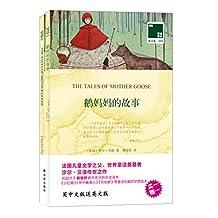 鹅妈妈的故事(汉英对照)(套装共2册)