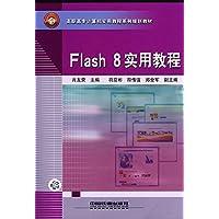 Flash8实用教程