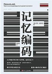 記憶編碼(特別收錄愛因斯坦專用的腦力訓練法,輕松成為記憶高手的實用手冊)