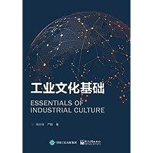 工业文化基础