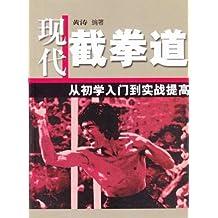 现代截拳道:从初学入门到实战提高