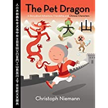 The Pet Dragon: A Story about Adventure, Friendship, and Chinese Characters (English Edition)