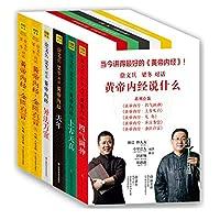黄帝内经说什么系列:徐文兵、梁冬对话·黄帝内经(套装共6册)