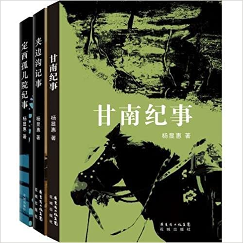 杨显惠命运三部曲