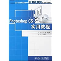 Photoshop CS实用教程