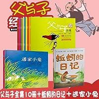 蚯蚓的日记+逃家小兔+父与子全集(彩色注音版)(全10册)