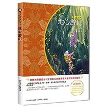 新课标名著小书坊:地心游记(青少彩绘版)