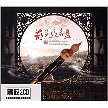 葫芦丝名盘(2CD 黑胶)