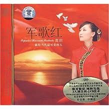 红音堂•龚玥:军歌红(火红赞歌专辑)(CD)