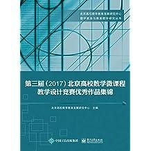 第三届(2017)北京高校数学微课程教学设计竞赛优秀作品集锦