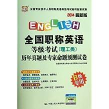 华图·(2014)全国职称英语等级考试(理工类)历年真题及专家命题预测试卷(B级)